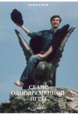 Постер фильма Сеанс одновременной игры (1982)