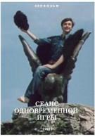 Сеанс одновременной игры (1982)