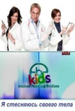 Постер фильма Дети с неудобными телами (2010)