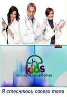 Дети с неудобными телами (2010)