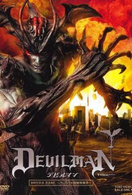 Постер фильма Человек-демон (2004)