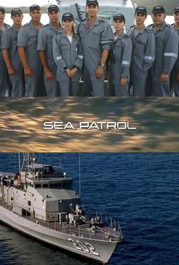 Постер фильма Морской патруль (2007)