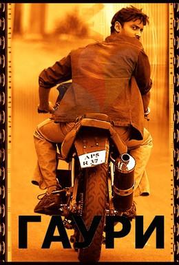 Постер фильма Гаури (2004)