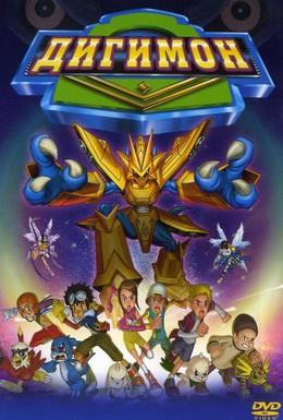 Постер фильма Дигимон (2000)