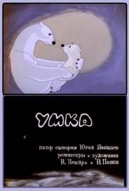 Постер фильма Умка (1969)