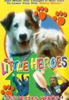 Маленькие герои (1999)