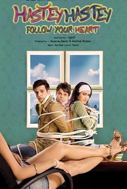 Постер фильма Следуй своему сердцу! (2008)