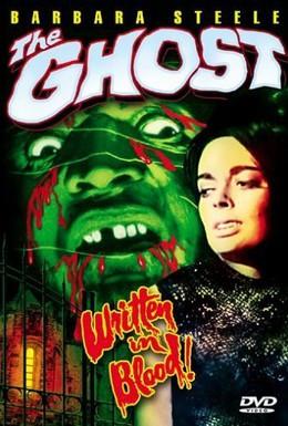 Постер фильма Призрак (1963)
