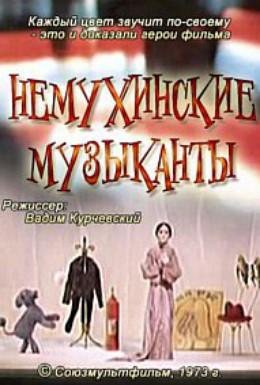 Постер фильма Немухинские музыканты (1973)