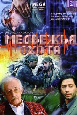 Постер фильма Медвежья охота (2007)
