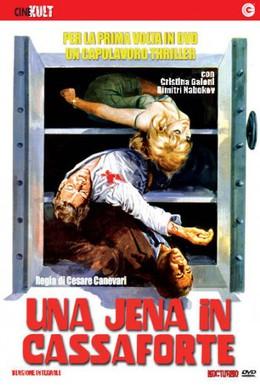 Постер фильма Гиена в бронированном сейфе (1968)