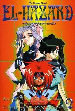 Постер фильма Удивительный мир Эль-Хазард 2 (1997)