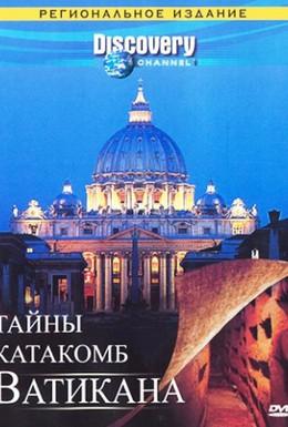 Постер фильма Тайны катакомб Ватикана (2007)
