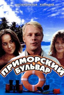 Постер фильма Приморский бульвар (1988)