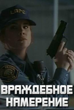 Постер фильма Враждебное намерение (1993)