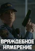 Враждебное намерение (1993)