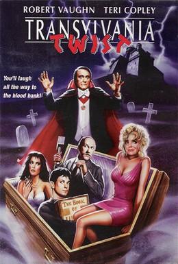 Постер фильма Поворот на Трансильванию (1989)