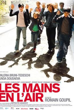 Постер фильма Руки в воздухе (2010)