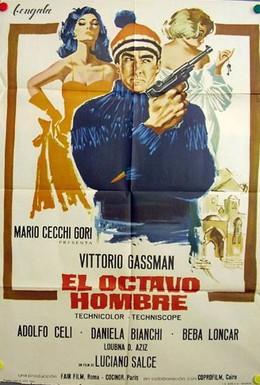 Постер фильма Слалом (1965)