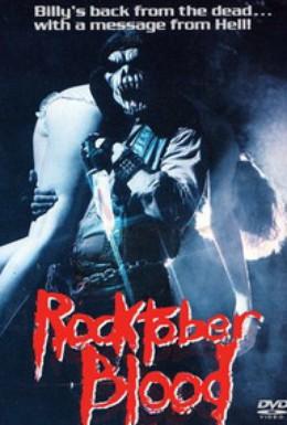 Постер фильма Роктябрьская кровь (1984)