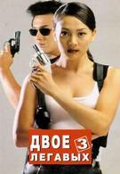 Два полицейских 3 (1998)