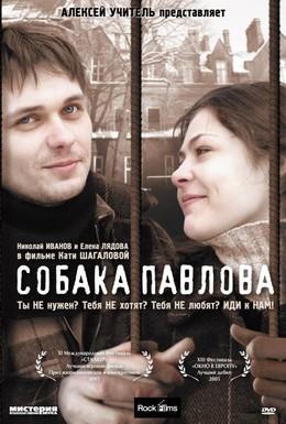 Постер фильма Собака Павлова (2005)