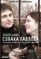 Собака Павлова (2005)