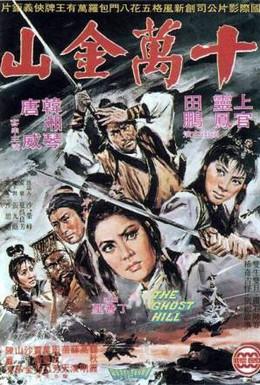 Постер фильма Призрак горы (1971)