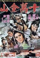 Призрак горы (1971)