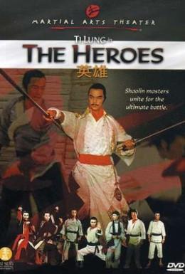 Постер фильма Герои (1980)