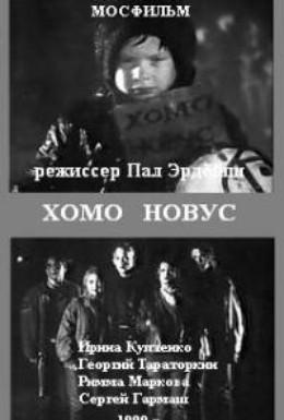 Постер фильма Хомо новус (1990)