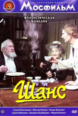 Постер фильма Шанс (1984)