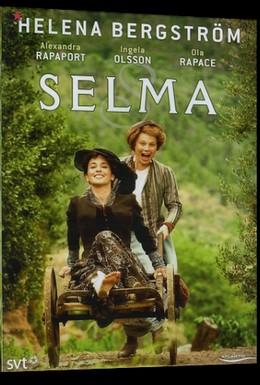 Постер фильма Сельма Лагерлёф (2008)