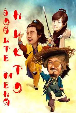 Постер фильма Зовите меня никто (2010)