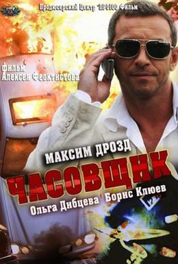 Постер фильма Часовщик (2012)