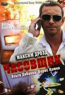 Часовщик (2012)