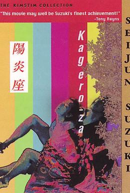 Постер фильма Искажения (1981)