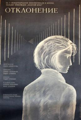 Постер фильма Отклонение (1967)