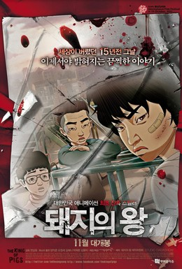 Постер фильма Король свиней (2011)