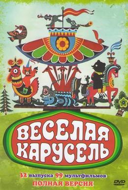 Постер фильма Веселая карусель (1969)
