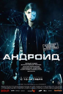 Постер фильма Андроид (2013)