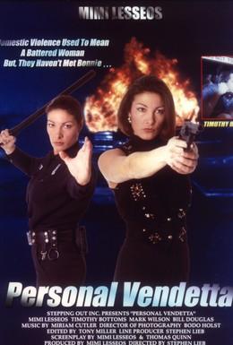 Постер фильма Личная вендетта (1995)