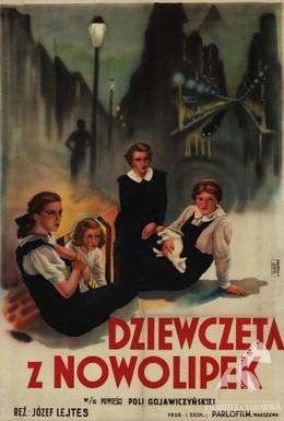 Постер фильма Девушки из Новолипок (1937)