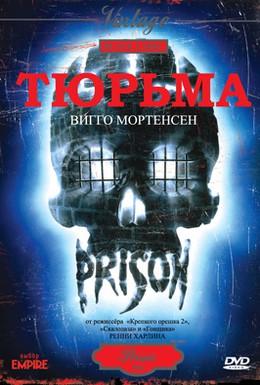 Постер фильма Тюрьма (1987)