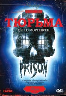 Тюрьма (1988)