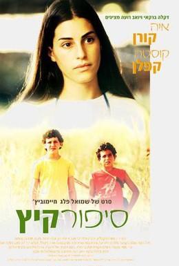 Постер фильма Летний рассказ (2004)