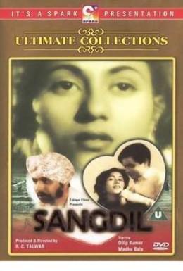Постер фильма Бессердечный (1952)
