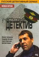 Участковый детектив (2011)