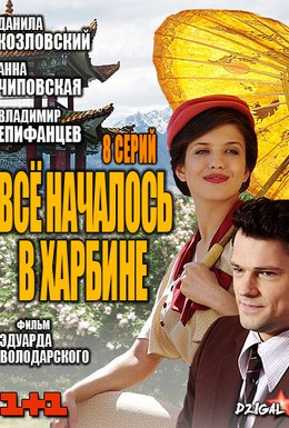 Постер фильма Харбинец (2013)