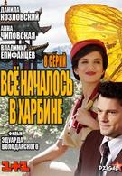 Харбинец (2013)